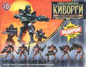 Киборги. Солдаты будущего
