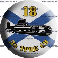 Наклейка 3D мини 18 Дивизия ТРПК СН