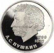 1 рубль 1984 185 лет со дня рождения поэта А.С. Пушкина Новодел