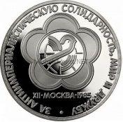 1 рубль 1985 XII Всемирный фестиваль молодежи и студентов в Москве Новодел
