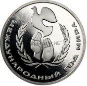 1 рубль 1986 Международный год мира Новодел
