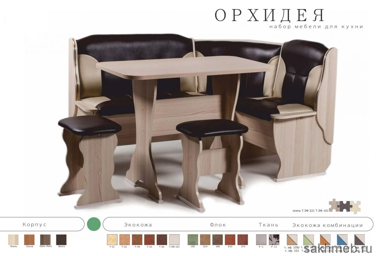 """Кухонный уголок """"Орхидея"""" (Бител)"""