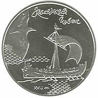 Казацкая лодка Монета Украины 5 грн.