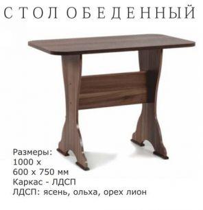 Стол обеденный (Бител)