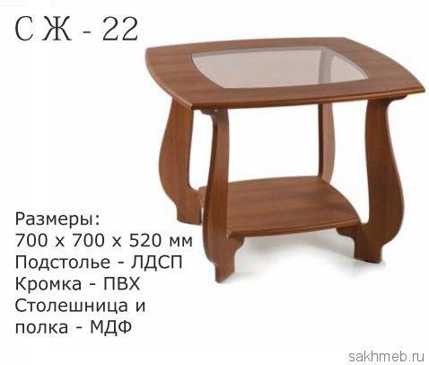 """Стол журнальный """"СЖ-22"""" (Бител)"""