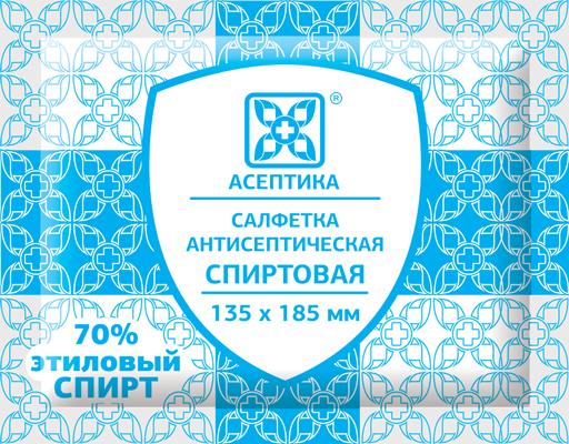 Салфетка спиртовая в индивидуальной упаковке 135*185 мм. Асептика