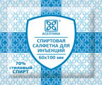"САЛФЕТКА СПИРТОВАЯ ДЛЯ ИНЪЕКЦИЙ ""АСЕПТИКА"" 60х100 мм"