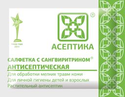 Салфетка  с сангвиритрином, антисептическая