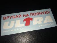 Наклейка Ultra