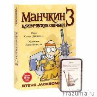 Манчкин 3 Клирические ошибки