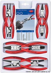 Набор щипцов для стопорных колец (НАБОР КОЛЬЦЕСЪЕМНИКОВ) KNIPEX 00 20 04 V01