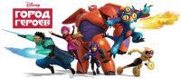 Big Hero 6 (Город героев)