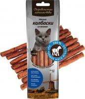 Деревенские лакомства мясные колбаски из ягнёнка для кошек 50г