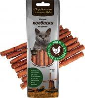 Деревенские лакомства мясные колбаски из курицы для кошек 50г