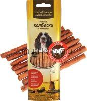 Деревенские лакомства мясные колбаски из говядины для собак 50г
