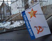 Флаг автомобильный Северный флот СССР (12Х18см)