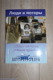 Люди и моторы. Калининград