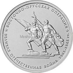 5 рублей 2014 год Восточно-Прусская операция UNC