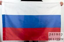 """флаг """"РФ"""""""