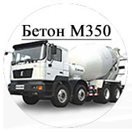 бетон купить спб м350