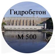 Бетон гидротехнический М500