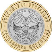 10 рублей 2014 год. Республика Ингушетия UNC