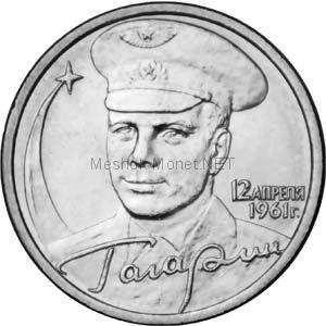 2 рубля 2001 год СПМД Гагарин