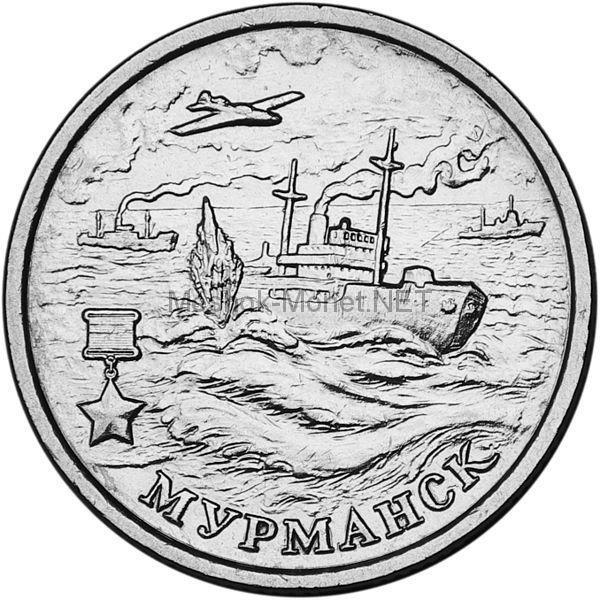 2 рубля 2000 год ММД Город-герой Мурманск