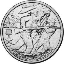 2 рубля 2000 год СПМД Город-герой Новороссийск