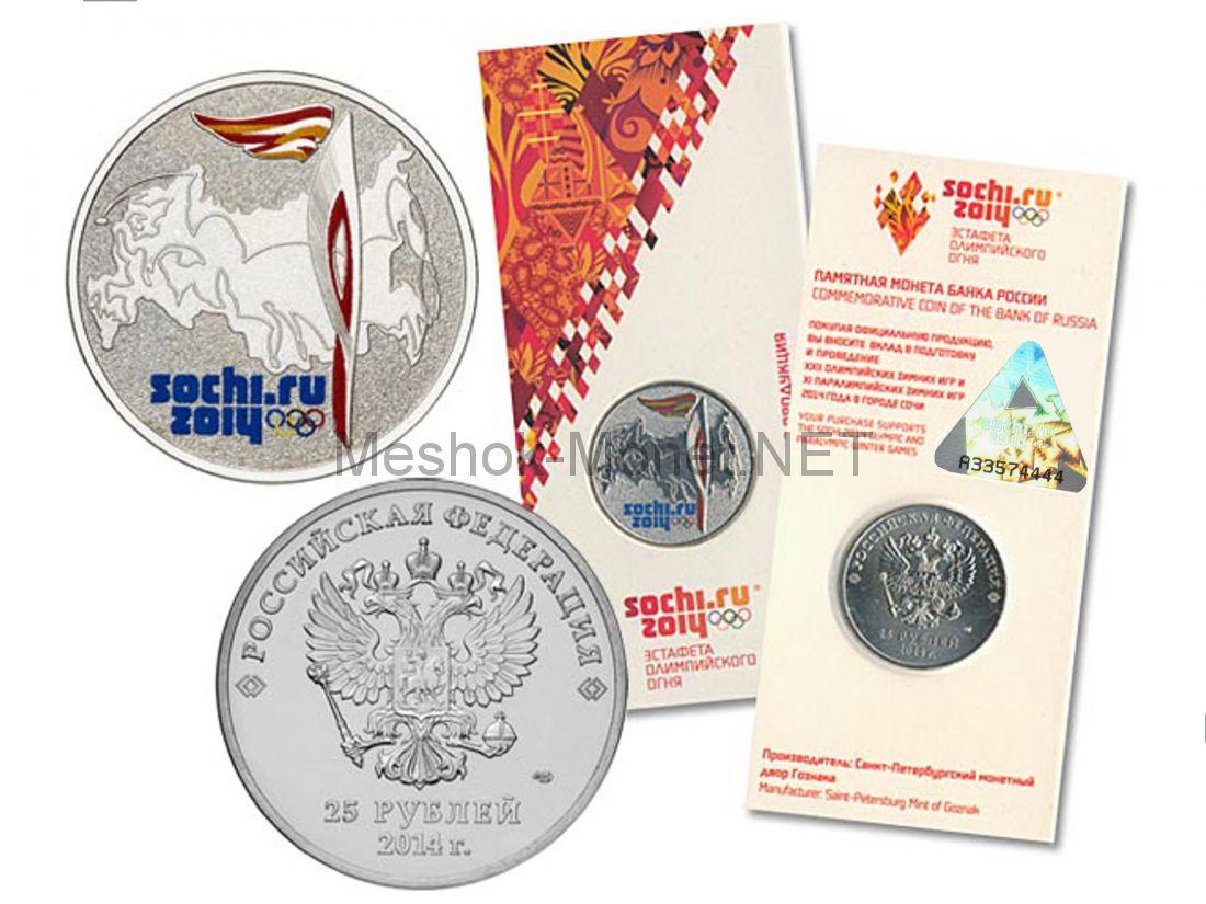 """25 рублей 2014 """"Сочи 2014"""" Факел цветная"""