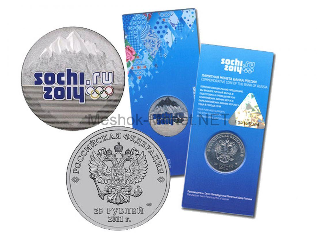 25 рублей 2011 Сочи 2014 Горы цветная