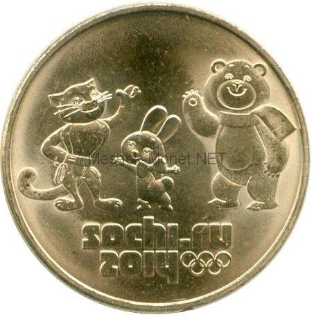 25 рублей Сочи 2014 Талисманы Позолота