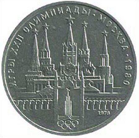 1 рубль 1978 XXII летние Олимпийские игры. Кремль