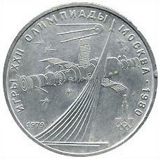 1 рубль 1979 XXII летние Олимпийские игры. Космос