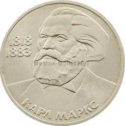 1 рубль 1983 165 лет со дня рождения немецкого философа Карла Маркса