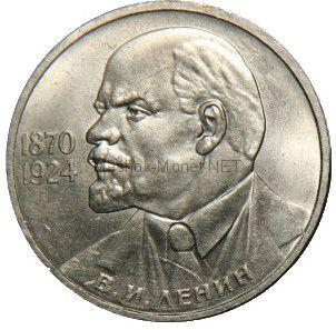 1 рубль 1985 115 лет со дня рождения В.И Ленина