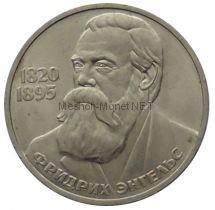 1 рубль 1985 165 лет со дня рождения Ф. Энгельса