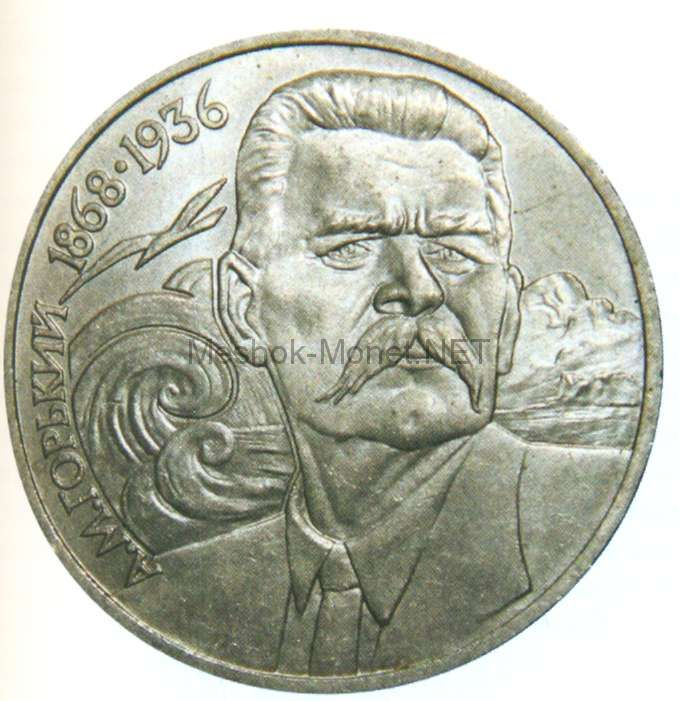 1 рубль 1988 120 лет со дня рождения писателя Максима Горького