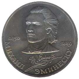 1 рубль 1989 100 лет со дня рождения Михая Эминеску
