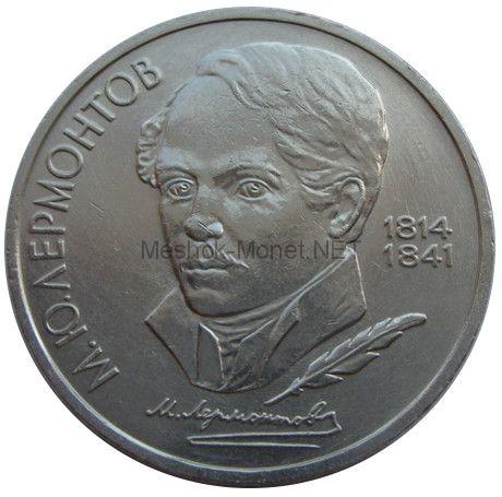 1 рубль 1989 175 лет со дня рождения М.Ю. Лермонтова