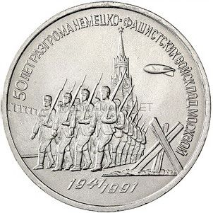 3 рубля 1991 50-летие разгрома немецко-фашистских войск под Москвой