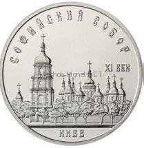 5 рублей 1988 Софийский собор в Киеве