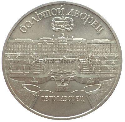 5 рублей 1990 Большой дворец в Петродворце