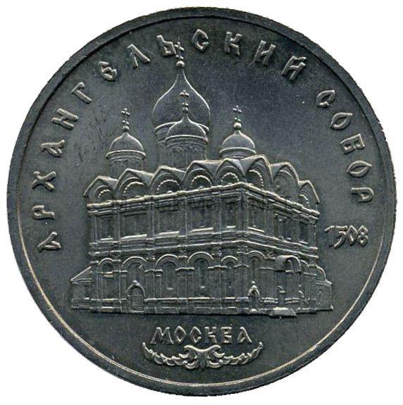 5 рублей 1991 Архангельский собор Московского Кремля
