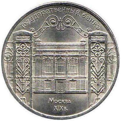 5 рублей 1991 Здание Государственного банка СССР в Москве