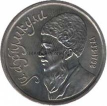 1 рубль 1991 Туркменский поэт Махтумкули Фраги
