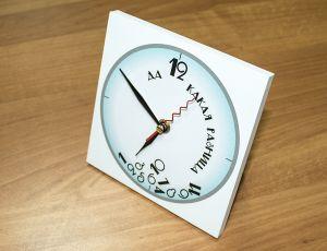 """Часы настольные """"Да какая разница малые"""" 14х14 см"""