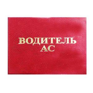 """Удостоверение """"Водитель АС"""""""