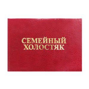 """Удостоверение """"Семейный холостяк"""""""