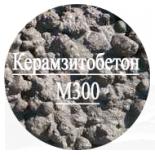 Керамзитобетон М300